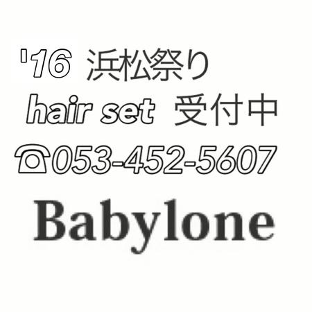 http://www.babylone-hair.jp/news/assets_c/2016/04/2016%E6%B5%9C%E6%9D%BE%E7%A5%AD%E3%82%8A%E3%83%AD%E3%82%B4-thumb-450xauto-199-thumb-450x450-200.jpg